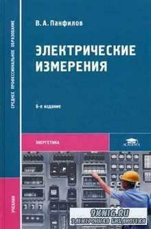 Панфилов В. А. Электрические измерения (2006) PDF, DjVu