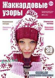 Вязание модно и просто. Спецвыпуск № 11 2012 Жаккардовые узоры