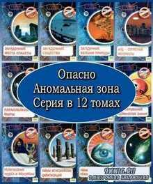 Опасно. Аномальная зона. Серия в 12 томах