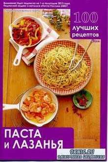 Специальный выпуск газеты Лучшие рецепты наших читателей № 10 2012 100 лучш ...
