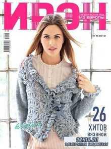 Ирэн № 6, (ноябрь-декабрь 2012)