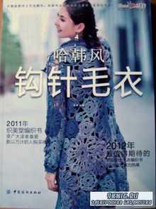 Crochet sweater 2011-2012