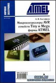 Микроконтроллеры AVR семейств Tiny и Mega фирмы ATMEL (2004) PDF, DjVu