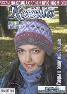 Ксюша № 9 (ноябрь) 2012 для тех, кто вяжет