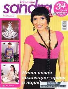 Sandra № 12 2012