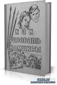 С. Ли, Д. Бускема - Как рисовать комиксы в стиле Марвела в 2-х частях