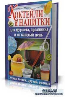 Е.А. Попова - Коктейли и напитки для фуршета, праздника и на каждый день