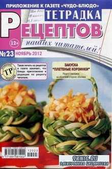 Тетрадка рецептов № 23 2012