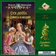 Николаева Мария - Фея любви, или Демонесса на госслужбе (Аудиокнига)