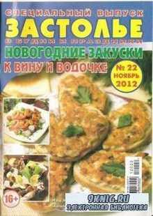 Застолье в будни и в праздники №22, 2012 Новогодние закуски к вину и водочк ...