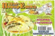 Чудо-поварешка №21, 2012
