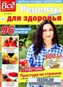 Все для женщины. Спецвыпуск. Рецепты для здоровья №1-2, 2012