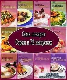 7 поварят. Серия в 72 выпусках (2004 – 2012) PDF, DjVu