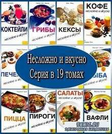 Несложно и вкусно. Серия в 19 томах (1997 – 2000) PDF, DjVu