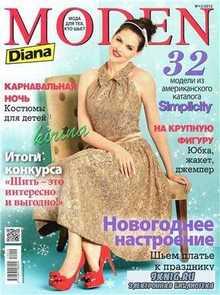 Diana Moden № 12 2012