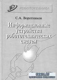 Информационные устройства робототехнических систем (2005) PDF, DjVu