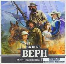Верн Жюль - Дети капитана Гранта (Аудиокнига)