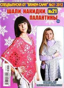 Вяжем сами Спецвыпуск № 21 2012 Шали, накидки, палантины