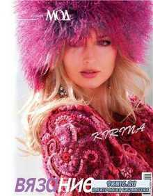 Журнал мод № 562 2012