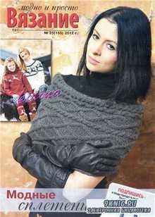 Вязание модно и просто № 25(155) 2012