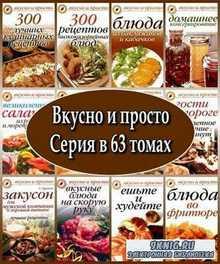 Вкусно и просто. Серия в 63 томах (2005 – 2008) PDF, DjVu