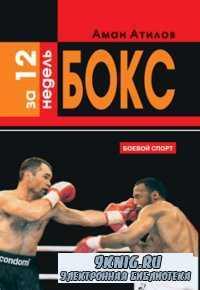 Бокс за 12 недель