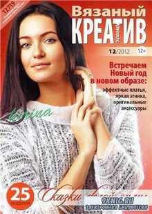 Вязаный креатив № 12 2012