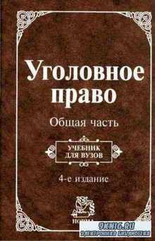 под ред. Козаченко И.Я.. Уголовное право. Общая часть..