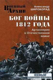 Бог войны 1812 года. Артиллерия в Отечественной войне