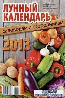 Специальный выпуск газеты Огород № 1 2012 Лунный календарь садоводам и огор ...