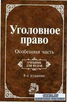 под ред. Козаченко И.Я., Новоселова Г.П.. Уголовное право. Особенная часть. ...