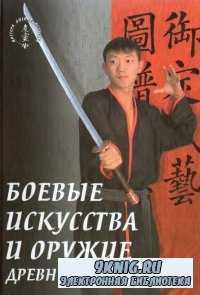 Боевые искусства и оружие древней Кореи