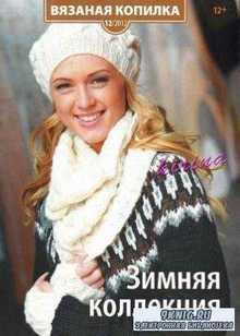Вязаная копилка №12 2012 Зимняя коллекция