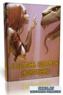 Наталья Ткаченко - О драконе, однажды похитевшем... (Аудиокнига)