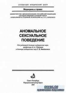 под ред. Ткаченко А.А., Введенского Г.Е.. Аномальное сексуальное поведение. ...