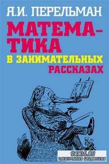 Я.И. Перельман - Математика в занимательных рассказах