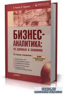 Н.Б. Паклин, В.И. Орешков - Бизнес-аналитика: от данных к знаниям (+CD)