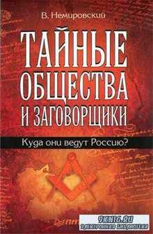 В.Г. Немировский - Тайные общества и заговорщики