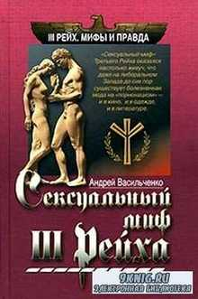 Сексуальный миф III Рейха (2008) PDF, DjVu