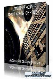 Дмитрий Козлов - Окончательное решение (Аудиокнига)
