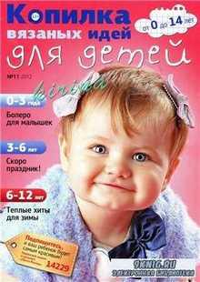 Копилка вязаных идей для детей № 11 2012