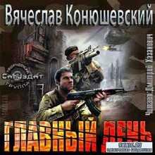 Владислав Конюшевский – Главный День (Аудиокнига)
