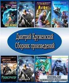 Дмитрий Кружевский. Сборник произведений (2010 – 2012) FB2, RTF, PDF