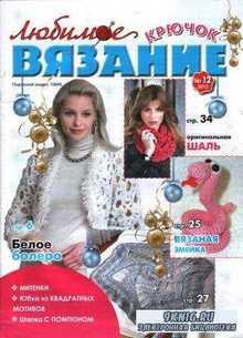Любимое вязание. Крючок № 12 2012