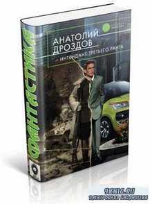 Дроздов Анатолий - Интендант третьего ранга