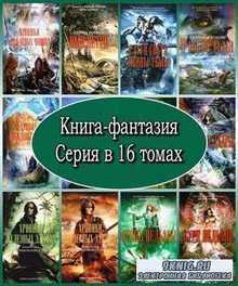 Книга-фантазия. Серия в 16 томах (2010 – 2012) FB2, RTF