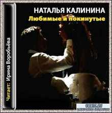 Калинина Наталья - Любимые и покинутые (Аудиокнига)