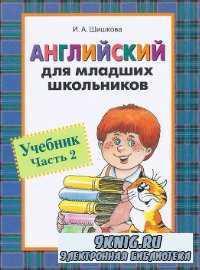 Английский для младших школьников. Учебник. Рабочие тетради. Части 1-2