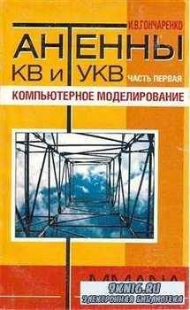 Антенны КВ и УКВ. Часть 1. Компьютерное моделирование MMANA (2004) PDF, DjV ...