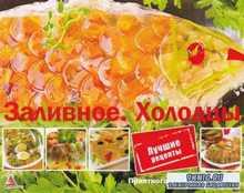 Рецепты на бис. Спецвыпуск №5, 2012. 1001 совет и секрет